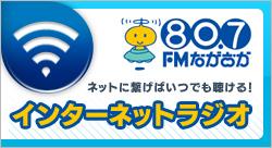 ラジオ jcba インターネット サイマル